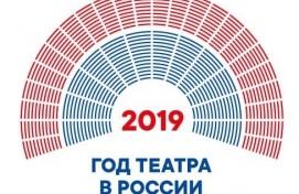 Башкирский театр драмы им. М. Гафури подготовил праздничную программу к открытию Года театра