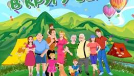 В Салавате состоится городское мероприятие «Отдых в кругу семьи»