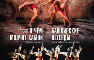 Башкирский театр оперы и балета представит премьеру этнических одноактных балетов