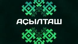 Форум башкирской культуры «Аҫылташ» принимает заявки