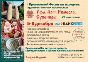 I Приволжский фестиваль народных художественных промыслов
