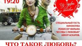 Уфимцев приглашают на просмотр и разбор фильма «Из Уфы, с любовью!»