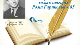 Open Republican video competition of readers devoted to the birthday of the national poet of RB Rami Garipov held in the republic