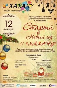 «Старый Новый Год с Хакачу»