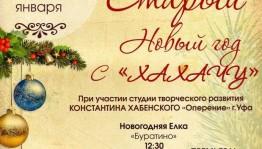 Уфимцев приглашают на «Старый Новый Год с Хакачу»
