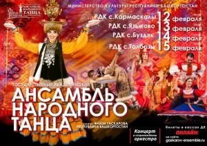 Гастроли ГААНТ им. Ф. Гаскарова в феврале