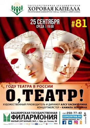 """Концерт Государственной хоровой капеллы им.Т.Сайфуллина """"О, Театр!"""""""