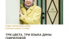 В Уфе состоится встреча с писательницей из Эстонии Диной Гавриловой