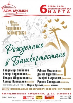 """In Moscow will be held a gala concert """"Born in Bashkortostan"""""""
