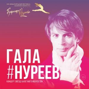 В рамках XXII Международного фестиваля балетного искусства имени Рудольфа Нуреева состоится концерт-посвящение великому танцовщику