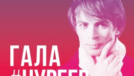 """The gala-show """"Nureev"""" will be set within the framework of the XXII international ballet Rudolph Nureev festival"""