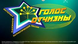 Интернет-конкурс патриотических песен «Голос Отчизны» продолжает приём заявок
