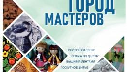 В Нефтекамске к 100-летию республики открылась выставка «Город мастеров»