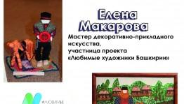 """В Уфе открылась выставка картин и кукол """"Искусство оберега"""" Елены Макаровой"""