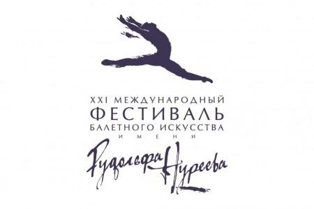 Фестиваль балетного искусства имени Рудольфа Нуреева