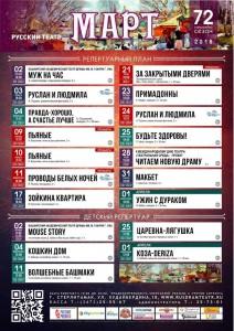 Репертуарный план на март Русского театра г.Стерлитамак