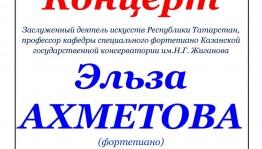 В Концертном зале им.Ф.И.Шаляпина состоится концерт Эльзы Ахметовой