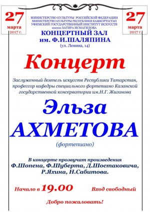 Ф.И.Шаляпин исемендәге концерт залында  Элза Ахметованың концерты