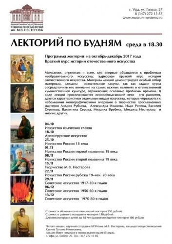 Лекторий Художественного музея им. М.В.Нестерова