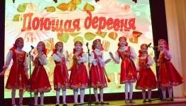 Стартовал второй этап конкурса вокального творчества сельских поселений «Поющая деревня»