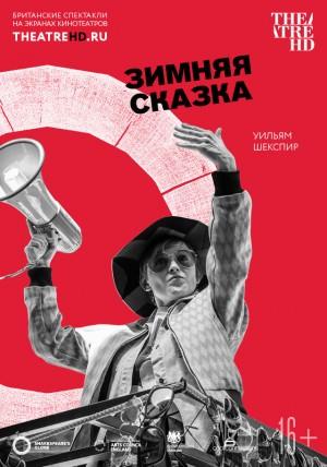 "TheatreHD: Globe: ""Зимняя сказка"", кинопоказ в Синемапарке (Галерея АРТ)"