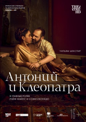 "TheatreHD: ""Антоний и Клеопатра"", кинопоказ"