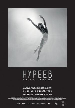 """TheatreHD: """"Нуреев: Его сцена - весь мир"""", документальный фильм в Синема Парке (Галерея АРТ)"""