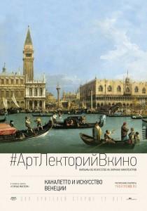 """TheatreHD: """"Каналетто и искусство Венеции"""", кинопоказ в Киномаксе (Планета)"""