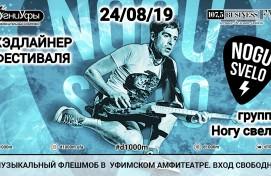 """Подробная программа музыкального флешмоба """"День 1000 музыкантов – 2019"""""""