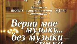 """Башопера приглашает на """"Встречи в музыкальной гостиной"""""""