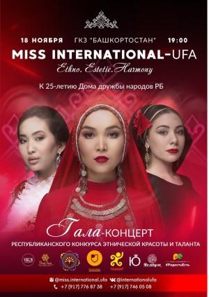 Республиканский конкурс этнической красоты и таланта «Miss International Ufa» приглашает на кастинг