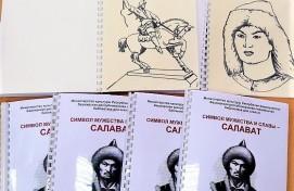 В Башкирской республиканской специальной библиотеке для слепых издано рельефно-графическое пособие о Салавате Юлаеве