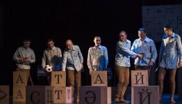 Спектакль Башдрамтеатра «Навстречу мечте» покажут в Стерлитамаке