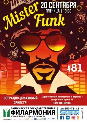"81-й сезон БГФ откроется концертом Биг-бэнда Олега Касимова ""Mister Funk"""