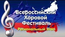 Народные коллективы Республики Башкортостан примут участие во Всероссийском хоровом фестивале
