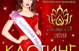 Красавиц Башкортостана приглашают на кастинг «Һылыуҡай-2019»