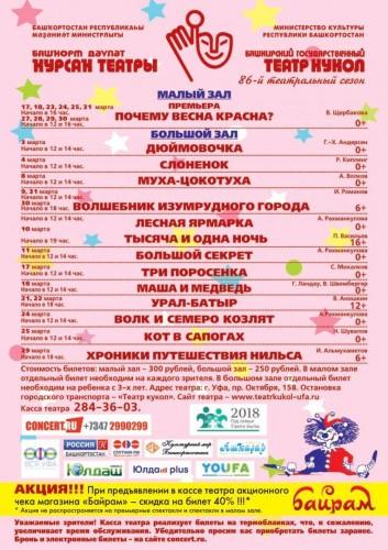 Репертуар на март Башкирского театра кукол