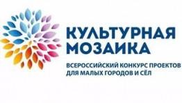 Объявлен прием заявок на участие в III Всероссийском конкурсе проектов «Культурная мозаика малых городов и сёл» 2017 года