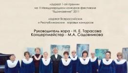 В Музее им. М.Нестерова состоится концерт хора ветеранов Дёмского района «Уралочка»