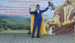 Конкурс исполнителей на башкирских народных инструментах им. И. Дильмухаметовa определил победителей