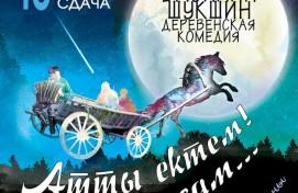 Башкирский драматический театр СГТКО приглашает на сдачу нового спектакля
