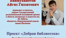 В Центре детского чтения состоится встреча с писателем Айгизом Баймухаметовым