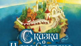 """Today, Ufa residents will see the premiere - """"The Tale of Tsar Saltan"""""""
