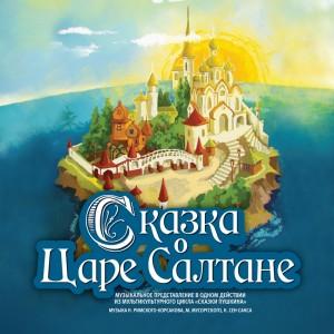 Башкирский театр оперы и балета представит премьеру постановки «Сказка о царе Салтане»