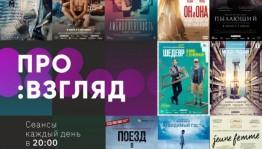 В Уфе пройдёт фестиваль кино «ПРОвзгляд»
