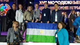 Делегация Башкортостана принимает участие в Семнадцатых молодежных Дельфийских играх России