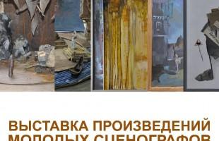 Союз художников РБ приглашает на выставку, посвященную Году Театра
