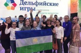 По итогам Дельфийских игр – 2019 два участника из Башкортостана стали дипломантами