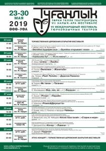 Афиша  VII Международного фестиваля тюркоязычных театров «Туганлык»