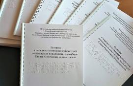 В БРСБС издали памятку о порядке голосования для незрячих избирателей